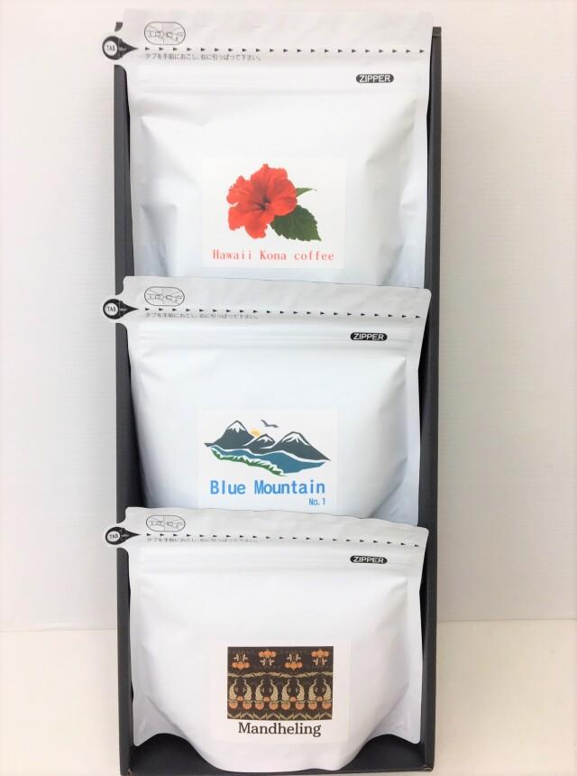 コーヒーギフトセット ハワイコナ100g/ブルーマウンテン100g/マンデリン100g