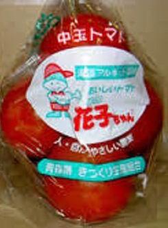 ミディトマト花子 青森産など 1パック=約300g