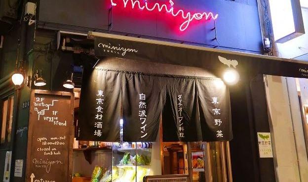 【期間限定】ミニヨン東京 割引チケット(1000円券×5枚)  *絶対お得です!!