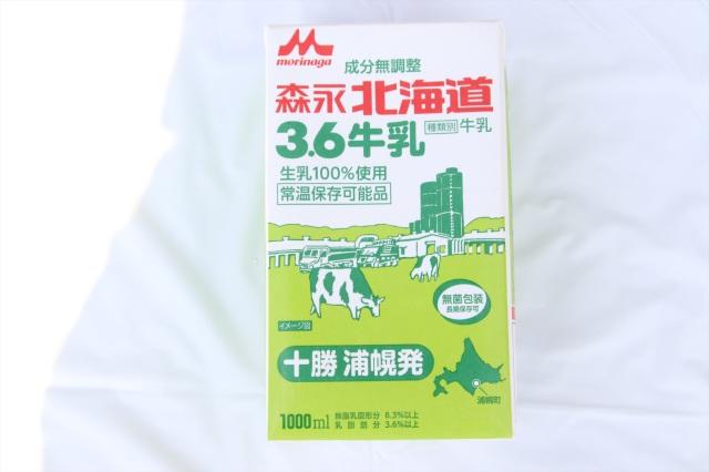 森永北海道 3.6牛乳 常温保存可能 1パック=1リットル