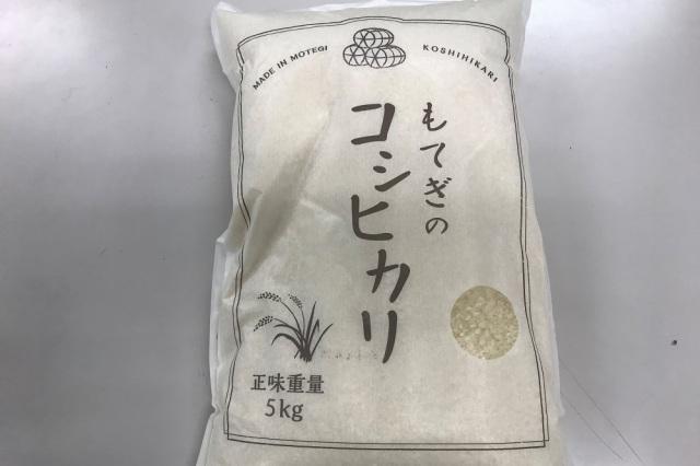 もてぎのコシヒカリ 5kg (栃木県茂木町)