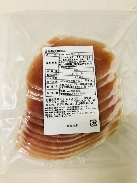生ハムスライス 冷凍 1パック=100g真空パック  メーカー=浅草ハム