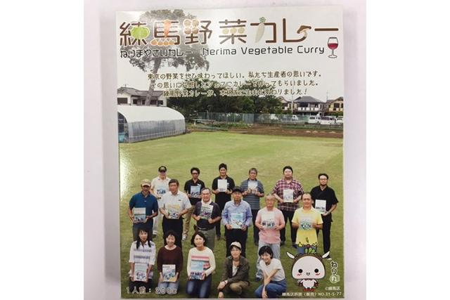 【東京野菜】 練馬野菜カレー (レトルトパック)1個=200g