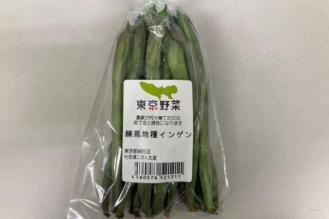 【東京野菜】 練馬地種いんげん(練馬産) 100g1パック