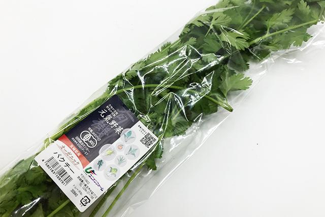【有機】香菜パクチー 1パック=50g (茨城産など)