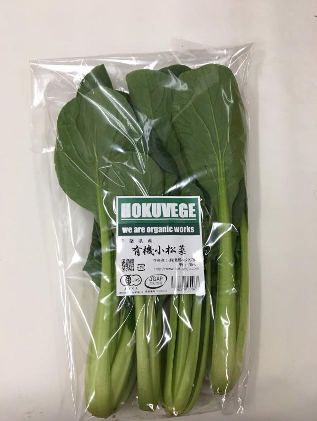 【有機】小松菜 千葉産など 1パック:200g