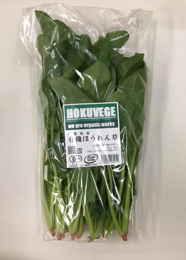 【有機】ほうれん草 千葉産など 1パック:150g