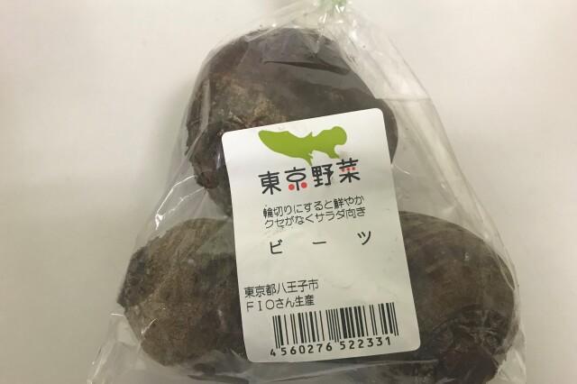 7月31日はお届けお休み【東京野菜】 ビーツ(八王子産) 1個