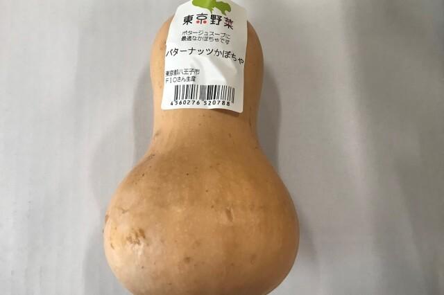 【東京野菜】バターナッツ 1個(八王子産) 火・金曜日のみお届け