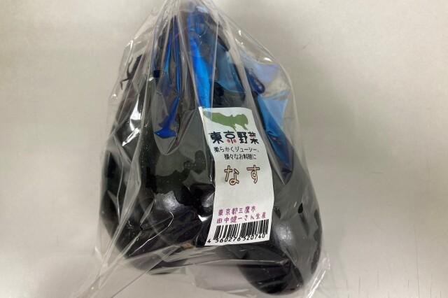 【東京野菜】 茄子(練馬・三鷹産)3本 1パック