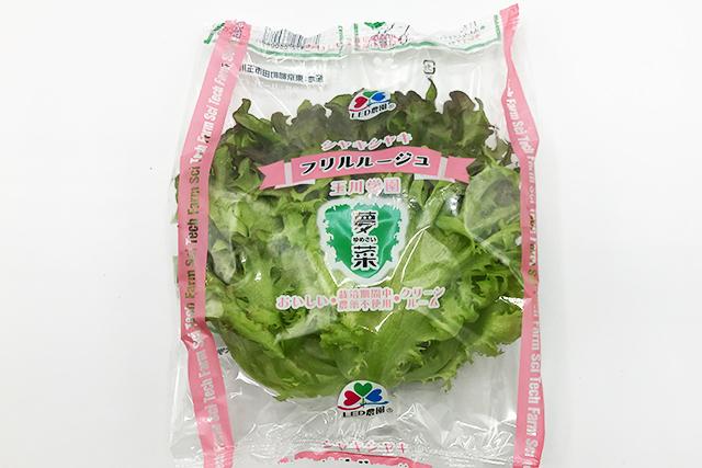 【東京野菜】 フリルルージュ(町田産) 70g1パック  火・土のみお届け可能 (町田産)