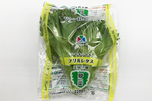 【東京野菜】フリルレタス(町田産) 70g1パック  火・土のみお届け可能