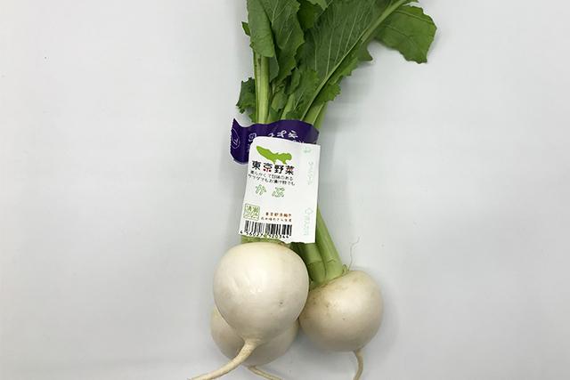 【東京野菜】かぶ 1パック=3点 (清瀬産)