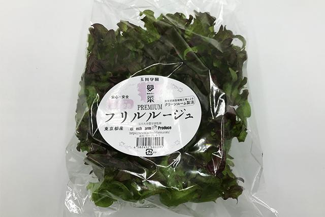 【東京野菜】 プレミアムフリルルージュ(町田産) 150g1パック 火・土のみお届け可能