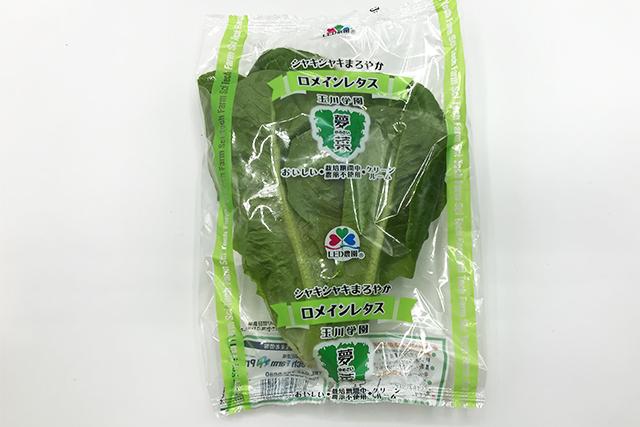 【東京野菜】 ロメインレタス (町田産) 70g1パック  火・土のみお届け可能 (町田産)