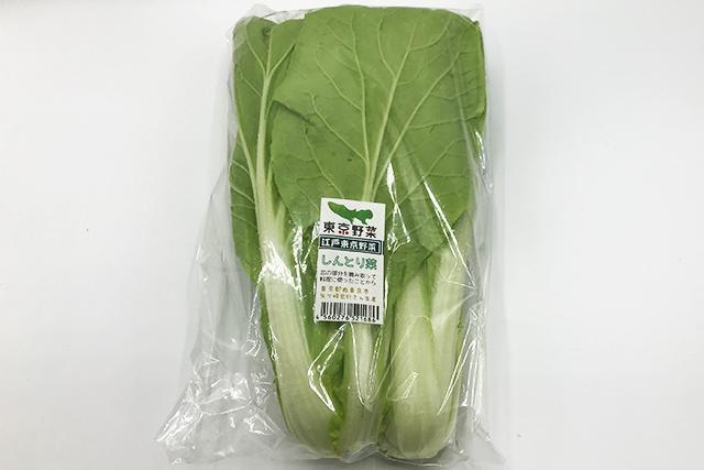 【東京野菜】 しんとり菜 1パック=150g ※火・金のみお届け可能 (西東京産など)