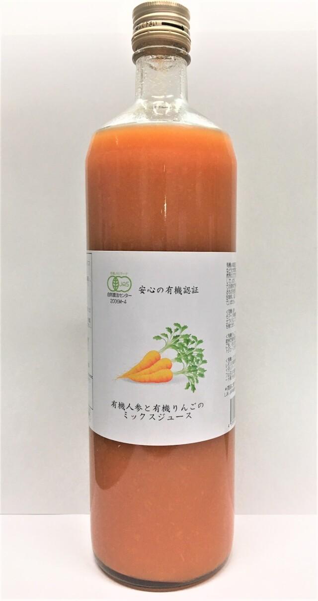 有機人参とリンゴのミックスジュース(レモン果汁入り) 1本=900ml  *原料はすべて有機農産品を使用しています