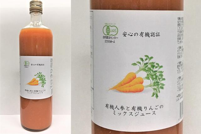 【有機】 有機人参とリンゴのミックスジュース(レモン果汁入り) 1本=900ml  *原料はすべて有機農産品を使用しています