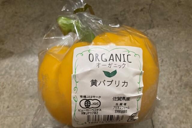 【有機】黄パプリカ1個  (佐賀産など)