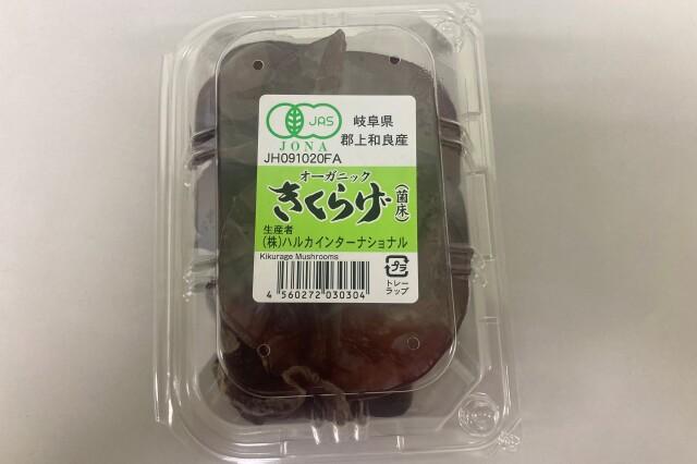 【有機】 有機黒生きくらげ70g(岐阜産)