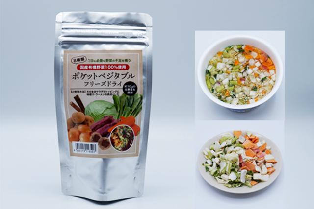 ポケットベジタブル フリーズドライ(国産有機野菜100%使用) 1パック=6.9g