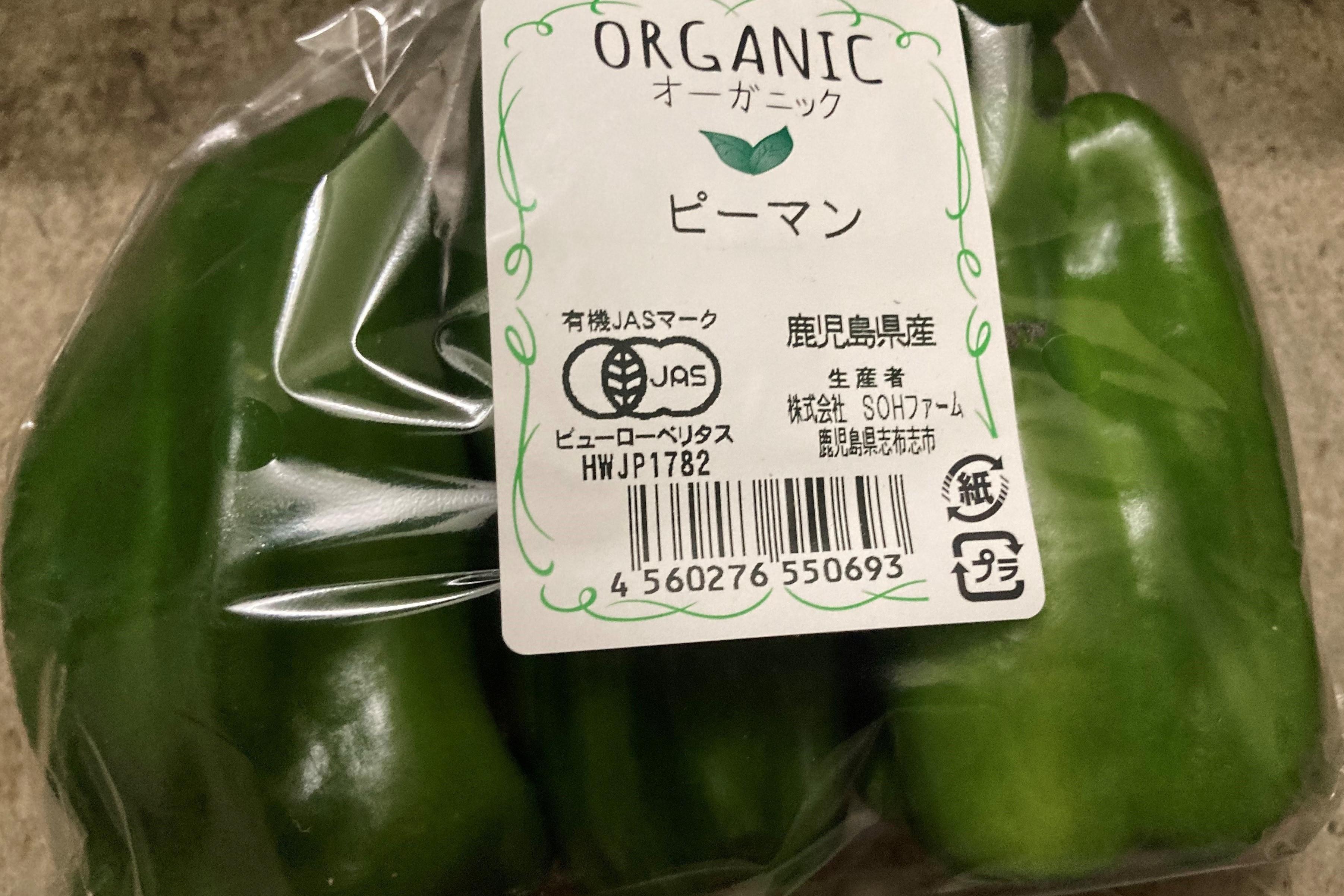 【有機】ピーマン 1パック=150g (熊本産など)