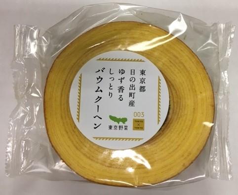 【バウムクーヘン】 東京都日の出町産 ゆず香るしっとりバウムクーヘン(賞味期限2020年7月30日)