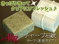 オーガニック石鹸チャーブ・ミニ40g(リーフタイプ)