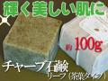 オーガニック石鹸チャーブ:キューブ100g(リーフタイプ)