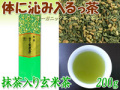 京都宇治抹茶入り玄米茶