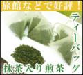 【業務用販売】ティーバッグ【有機抹茶入り煎茶】抹茶のまろやかな味わいがおススメ!100包入で32%お得!