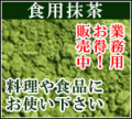 【業務用販売】有機【食用抹茶】料理やお菓子に大活躍!20kg