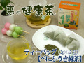 ティーバッグ【有機べにふうき緑茶】