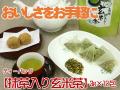 ティーバッグ【有機抹茶入り玄米茶】