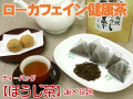 ティーバッグ【有機ほうじ茶】