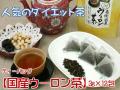 ティーバッグ【有機国産ウーロン茶】