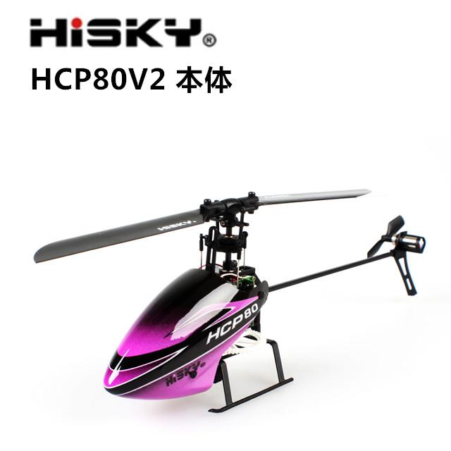 ORI RC  ハイスカイ  HiSKY HCP80 V2  機体 (hisky-hcp80V2-01) ラジコン ヘリコプター