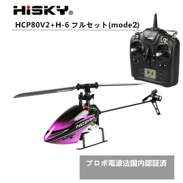 【技適・電波法認証済】HiSKY ハイスカイ HCP80 V2 + H6 プロポ (mode2) (hisky-hcp80V2m2-H6) 【電波法国内認証済】 ORI RC ラジコン ヘリコプター 修理