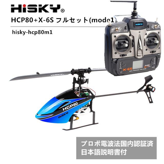 【技適・電波法認証済/日本語説明書付】 HISKY ハイスカイ HCP80 (FBL80) + X-6S セット 3D 2.4Ghz 6CH (mode1) (hisky-hcp80m1) フライバーレス仕様の高性能超小型ヘリ! 200g未満 ORI RC ラジコン ヘリコプター