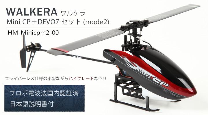 【技適・電波法認証済/日本語説明書付】  WALKERA ワルケラ Mini CP+DEVO7 セット(mode2) (HM-Minicpm2-00)|200g未満