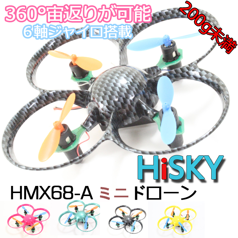 HiSKY ハイスカイ HMX68 ミニ ドローン セット プロポ付き 宙返りが可能 6軸ジャイロ  (hisky-hmx68-A) ラジコン ヘリコプター