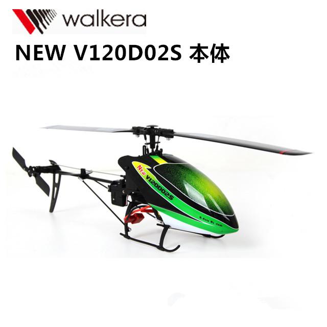 ORI RC プロポ無し walkera NEW V120D02S 機体 BNF (6軸 ジャイロ NEW 3D ヘリ) (v120d02s-01) ホバリング 調整済み ラジコン ヘリコプター