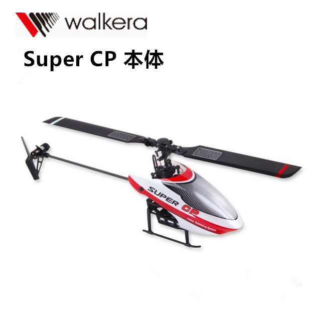 ORI RC WALKERA ワルケラ Super CP 機体 BNF (HM-Supercp-01) ホバリング確認済み ラジコン ヘリコプター