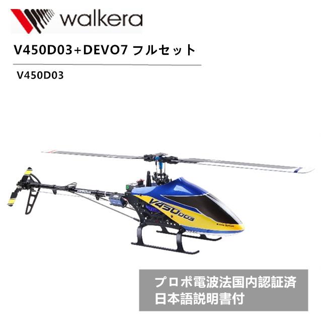 WALKERA V450D03+DEVO7 バーレスフルセット【6軸ジャイロ仕様】 (V450D03) ORI RC  『技適・電波法国内認証済/プロポ日本語説明書付』