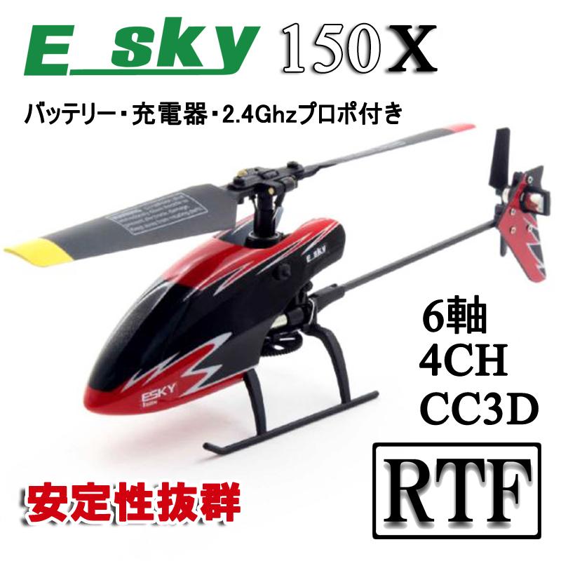 ORI RC NEW ESKY 150X + Mini プロポ セット (esky-150x) 4ch 6軸 CC3D搭載 ラジコン ヘリコプター 安定性抜群 室内ヘリ 【技適・電波法認証済】