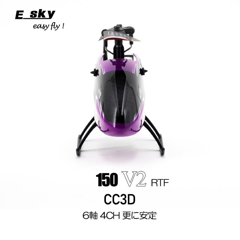 ORI RC 安定性抜群 初心者向けヘリ Esky 150V2 + 新型Miniプロポ セット RTF (esky-150v2) 4ch 6軸 CC3D搭載 ラジコン ヘリコプター  室内ヘリ 【技適・電波法認証済】