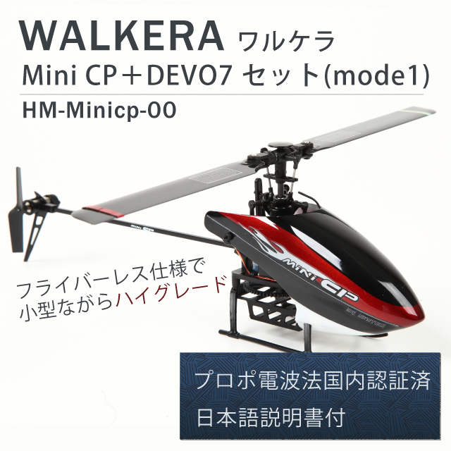 ORI RC 【技適・電波法認証済/日本語説明書付】  WALKERA ワルケラ Mini CP+DEVO7 セット(mode1)(HM-Minicp-00)