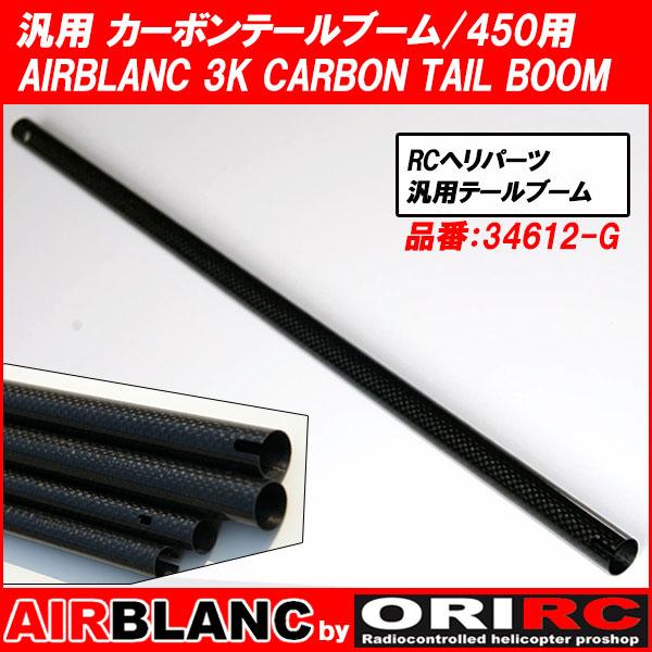 ORI RC 自社開発 エアブランク AIRBLANC 汎用 カーボン テールブーム 450用 AIRBLANC 3K CARBON TAIL BOOM (34612-G)