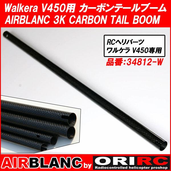 WALKERA V450 用 AIRBLANC 3K カーボン テールブーム (34812-W) | ORI RC 自社開発 エアブランク CARBON TAIL BOOM