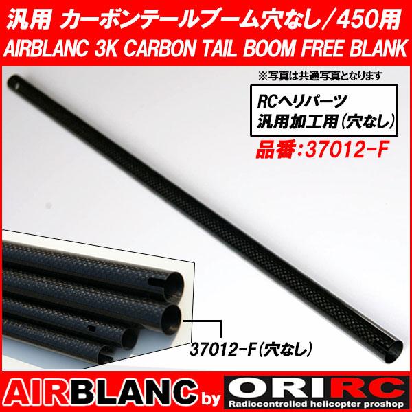 ORI RC 自社開発 エアブランク AIRBLANC 汎用 カーボン テールブーム 素材 穴なし 450用 AIRBLANC 3K CARBON TAIL BOOM FREE BLANK (37012-F)
